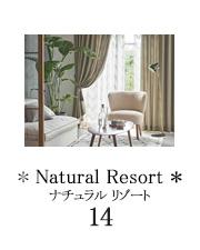【インテリア・コーディネート例】ナチュラル リゾート(14)