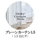 【1.5倍ヒダ仕様のオーダーカーテン】プレーンカーテン1.5仕様について