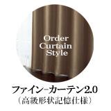 【高級2倍ヒダ仕様のオーダーカーテン】ファイン-カーテン2.0仕様について
