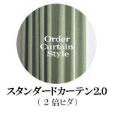 【2倍ヒダ仕様のオーダーカーテン】スタンダードカーテン2.0仕様について