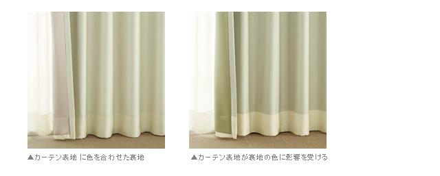 【遮光1級】断熱(保温)UPのカーテン裏地&シェード裏地【HS-IG】≪12カラー≫