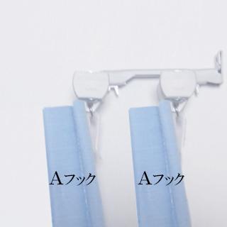 オーダーカーテンの【Aフック】のイメージ画像