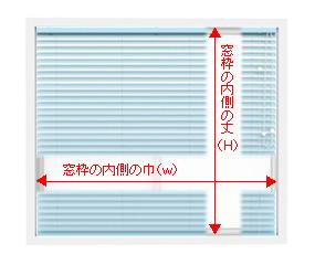 ブラインド 窓枠【天井付け】の採寸方法