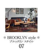 インテリアコーディネート例(07)ブルックリンスタイル