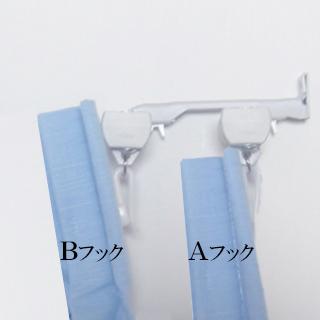 オーダーカーテンの【Bフック】のイメージ画像