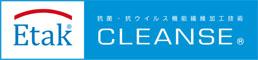 クレンゼ(抗菌・抗ウイルス加工)
