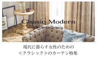 現代の女性のための【クラシック カーテン】の特集