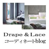 ドレープ&レース コーディネート集 blog