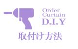 【取付け方法】シェードカーテン・レール・ブラインドなど