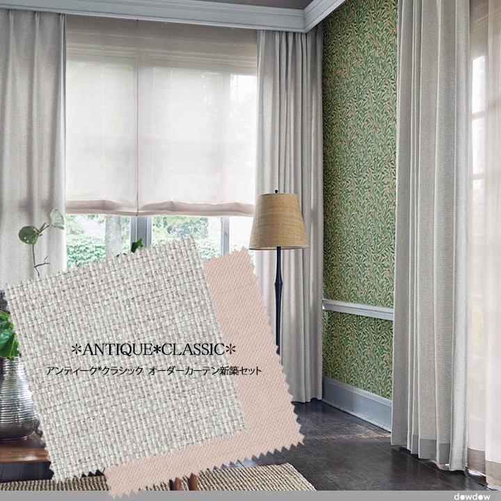 【オーダーカーテン新築セット】アンティーク クラシックのコーディネート【AC-20】2窓セット