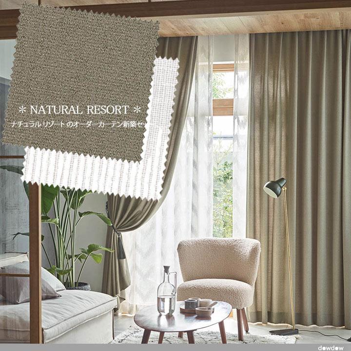 【オーダーカーテン新築セット】南国リゾートのテラスハウスのコーディネート【NM-01】2窓セット