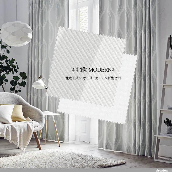【オーダーカーテン新築セット】モノクロの北欧モダン【HM-03】2窓セット