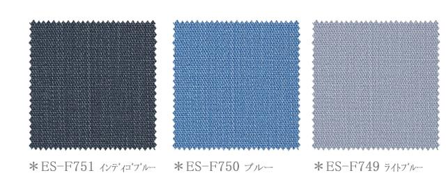 【ナチュラル ビンテージ】かるいデニム調のドレープカーテン&シェード【ES-F751、ES-F750、ES-F749】