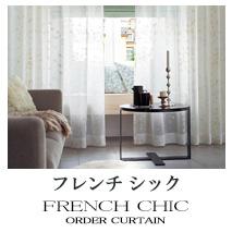 【フレンチ シック】カーテンのカテゴリー
