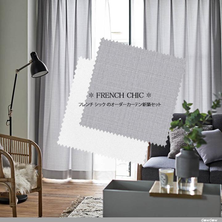 【オーダーカーテン新築セット】新生活のための「フレンチ シック」のコーディネート【FC-01】2窓セット