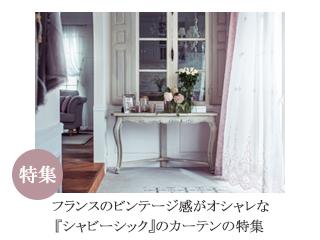 【シャビーシック】のカーテン特集