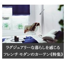 ラグジュアリーな暮らしを感じさせる【フレンチ モダン】のカーテン特集