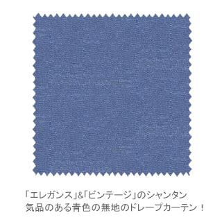 【フレンチ・ビンテージ】無地のシャンタン織のドレープカーテン【RX-7163】ブルー
