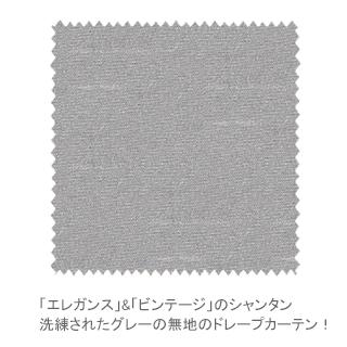 【フレンチ・ビンテージ】無地のシャンタン織のドレープカーテン【RX-7167】ライトグレー