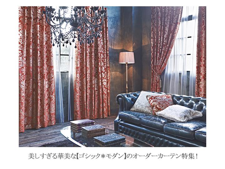 美しすぎる華美な【ゴシック*モダン】のオーダーカーテン特集