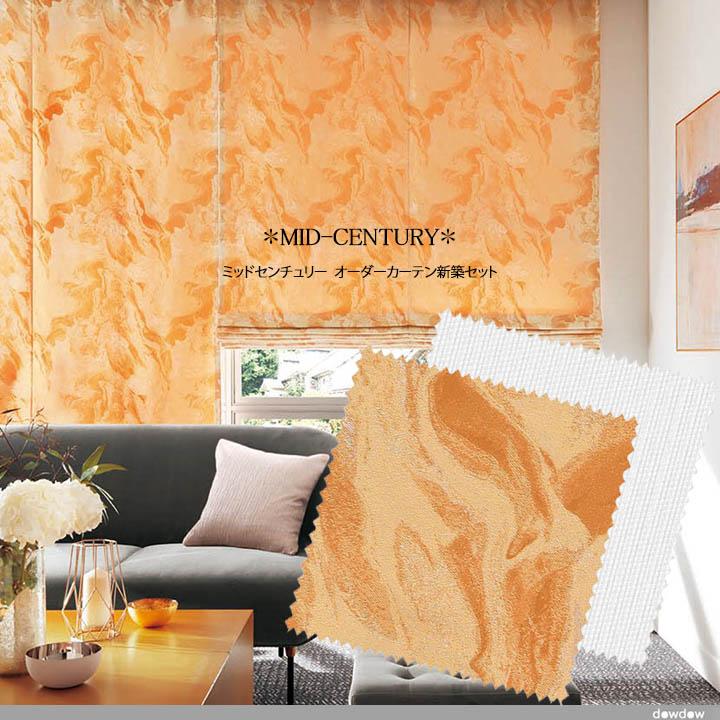【オーダーカーテン新築セット】ミッドセンチュリーのシェードカーテン【M-67】2窓セット