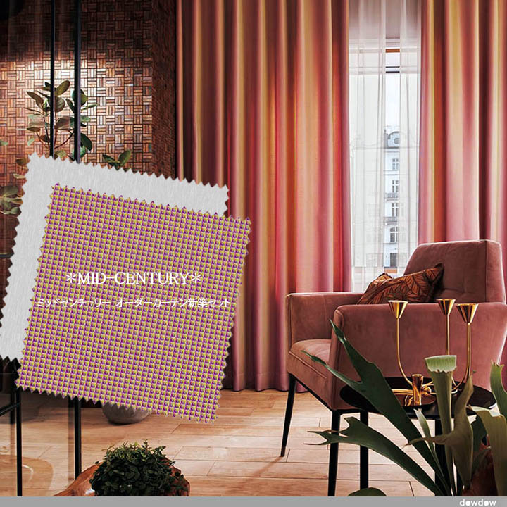 【オーダーカーテン新築セット】イタリアン モダンのコーディネート【IM-02】2窓セット