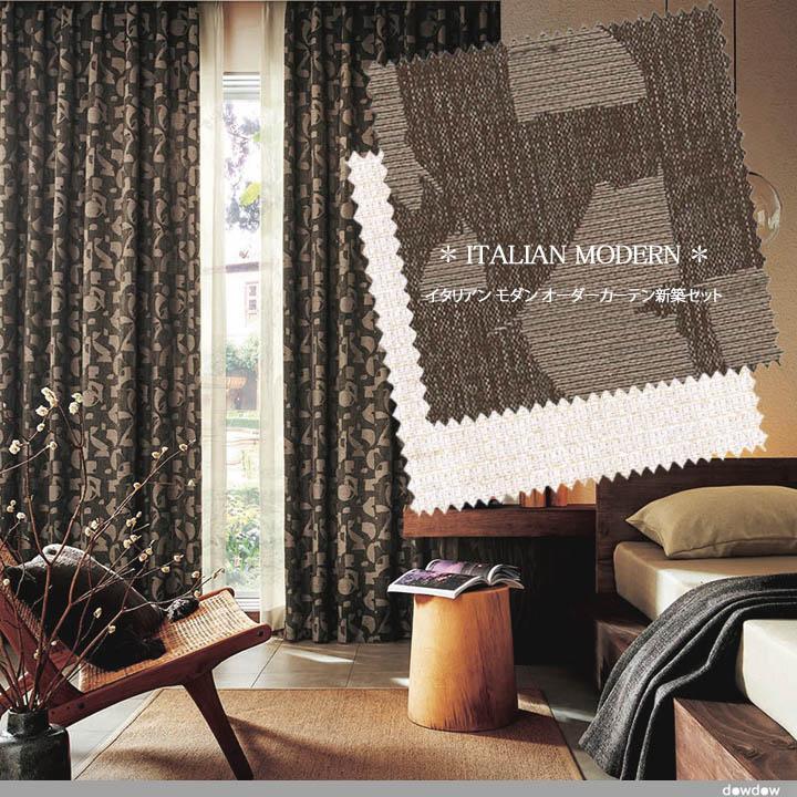 【オーダーカーテン新築セット】アフリカン柄の「イタリアン モダン」のコーディネート【IM-04】2窓セット