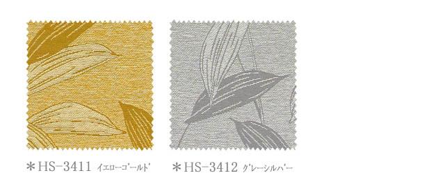 【和モダン】笹の葉の織柄の遮光カーテン&シェード【HS-3411、HS-3412】