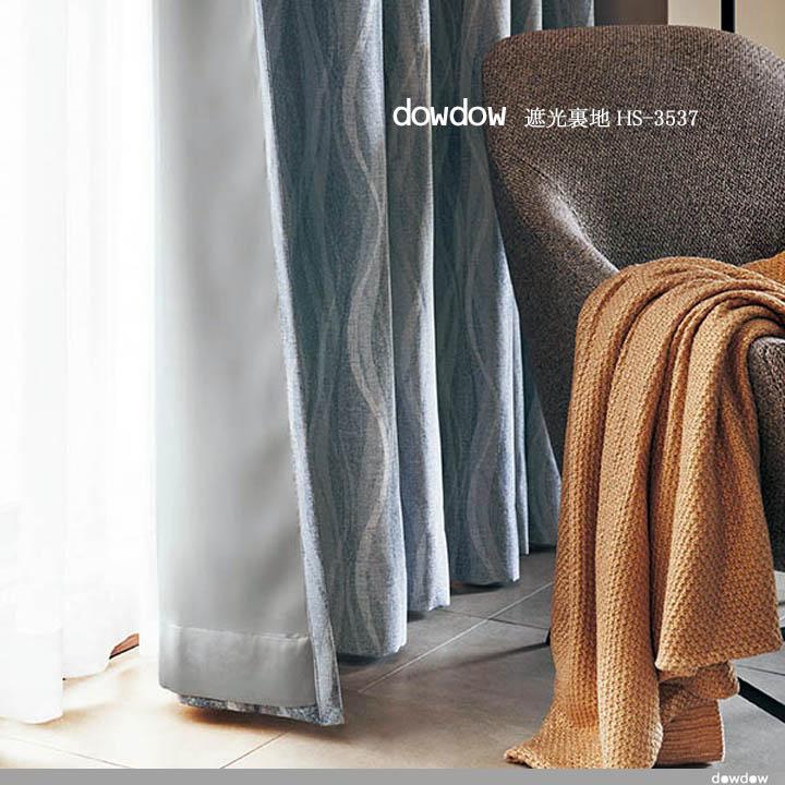 【裏地】断熱(遮熱&保温)と遮光3級のカーテン裏地【HS-3537】グレー