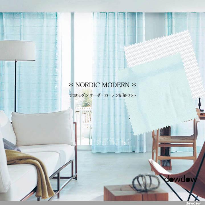 【オーダーカーテン新築セット】北欧 モダンのコーディネート【HM-01】2窓セット