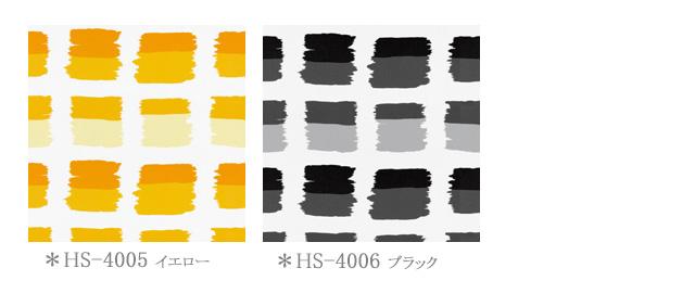 【ミッドセンチュリー】ペイント・ブロック柄のドレープカーテン&シェード【HS-4005、HS-4006】