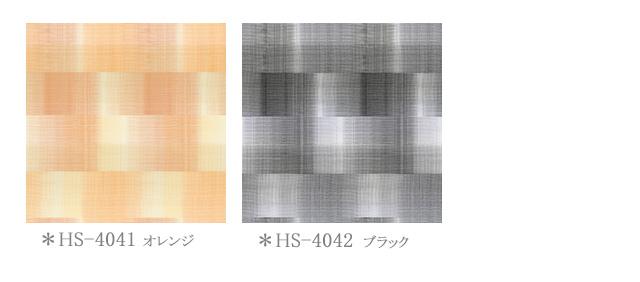 【ミッドセンチュリー】グラフィック・チェックのドレープカーテン&シェード【HS-4041、HS-4042】