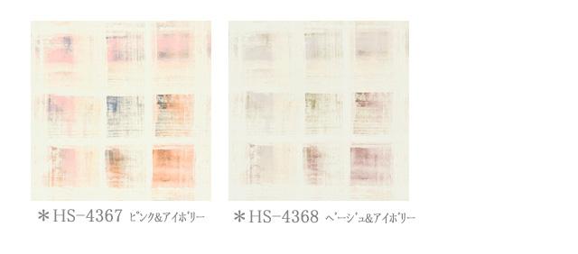 【ミッドセンチュリー】ビンテージ・プリントのブロック柄の遮光カーテン&シェード【HS-4367、HS-4368】