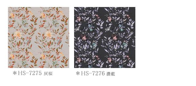 ドレープカーテン【HS-7275、HS-7276】