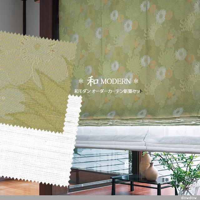 【オーダーカーテン新築セット】着物のようなデザインのシェードカーテン【WD-11】2窓セット