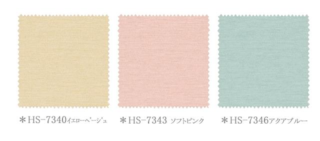 HS-7340_HS-7343_HS-7346_curtain