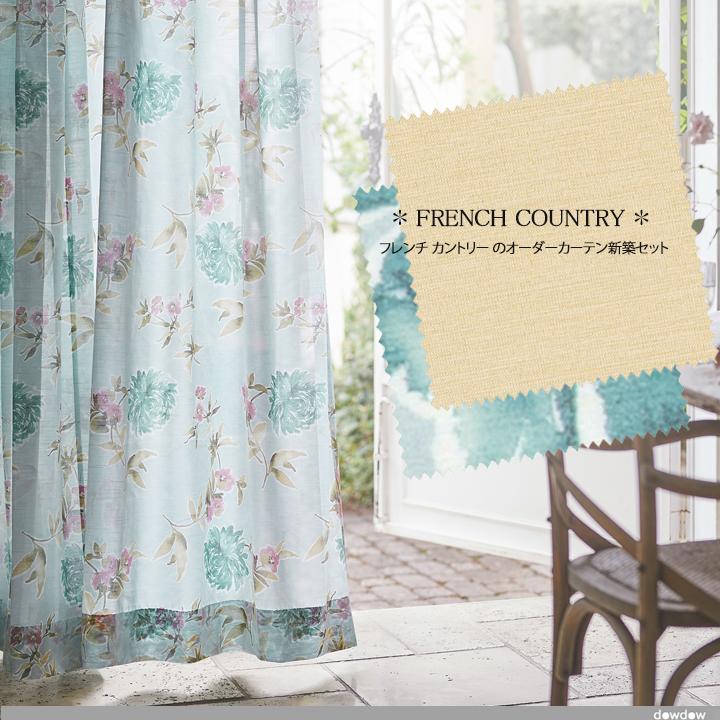 【オーダーカーテン新築セット】フレンチ・カントリーのコーディネート【FC-87】4窓セット