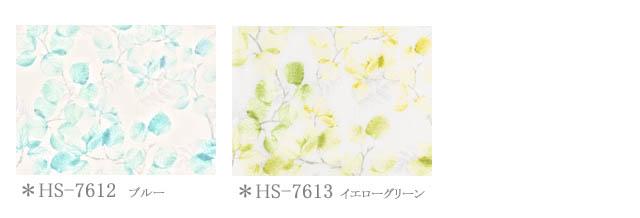 【北欧モダン】16色プリントのボタニカル(植物)柄のレースカーテン【HS-7613、HS-7612】