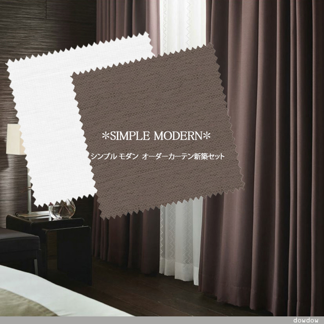 【オーダーカーテン新築セット】高級ホテルの「シンプル モダン」のコーディネート【SM-33】4窓セット