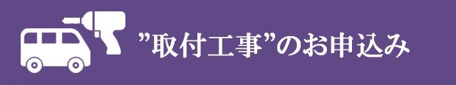 オーダーカーテンの【取付工事サービス】のお申込み