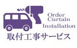 オーダーカーテンの【取付工事サービス】