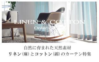 リネン(麻)&コットン(綿)のカーテンの特集