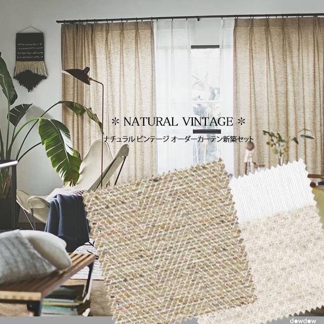 【オーダーカーテン新築セット】「ナチュラル ビンテージ」のコーディネート【NV-44】4窓セット