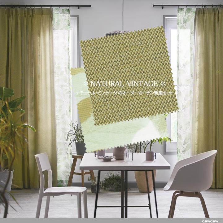 【オーダーカーテン新築セット】ナチュラル・ビンテージのコーディネート【NV-01】4窓セット