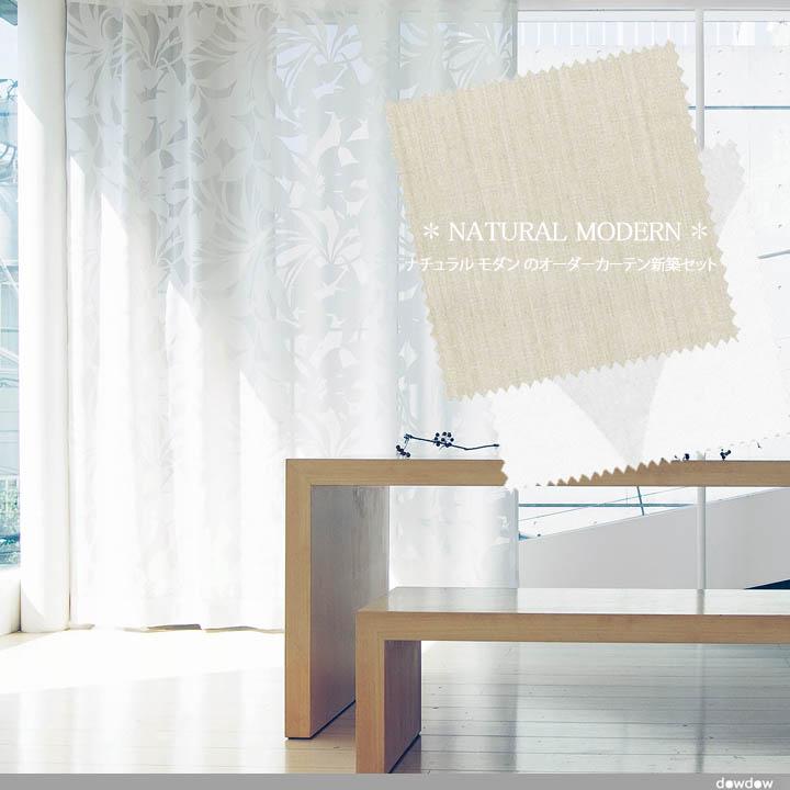 【オーダーカーテン新築セット】ナチュラル モダンのコーディネート【NM-03】4窓セット