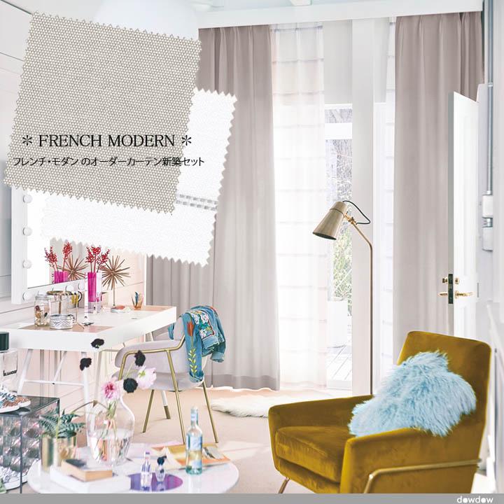 【オーダーカーテン新築セット】フレンチモダンのコーディネート【FM-01】4窓セット