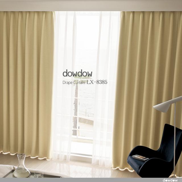 【シンプル モダン】高級ホテルの無地の遮光カーテン【LX-8385】イエローベージュ