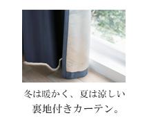 夏は涼しく、冬は暖かい。裏地付きカーテン