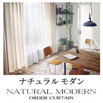 【ナチュラル モダン】カーテンのカテゴリー
