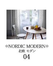 インテリアコーディネート例(04)北欧モダン